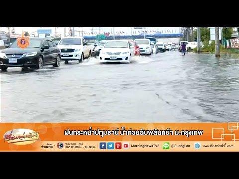 เรื่องเล่าเช้านี้ ฝนกระหน่ำปทุมธานี น้ำท่วมฉับพลันหน้า ม.กรุงเทพ (29 เม.ย.58)