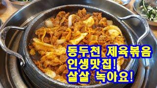 동두천 맛집! 미식 제육볶음 쌈밥 시골밥상 인생제육볶음…