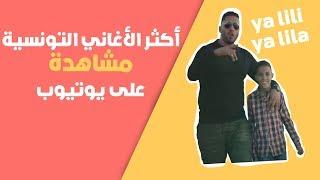 أكثر الأغاني التونسية مشاهدة على يوتيوب كلها تجاوزت 50 مليون مشاهدة