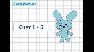 Подготовка к школе  Математика  Занятие 1