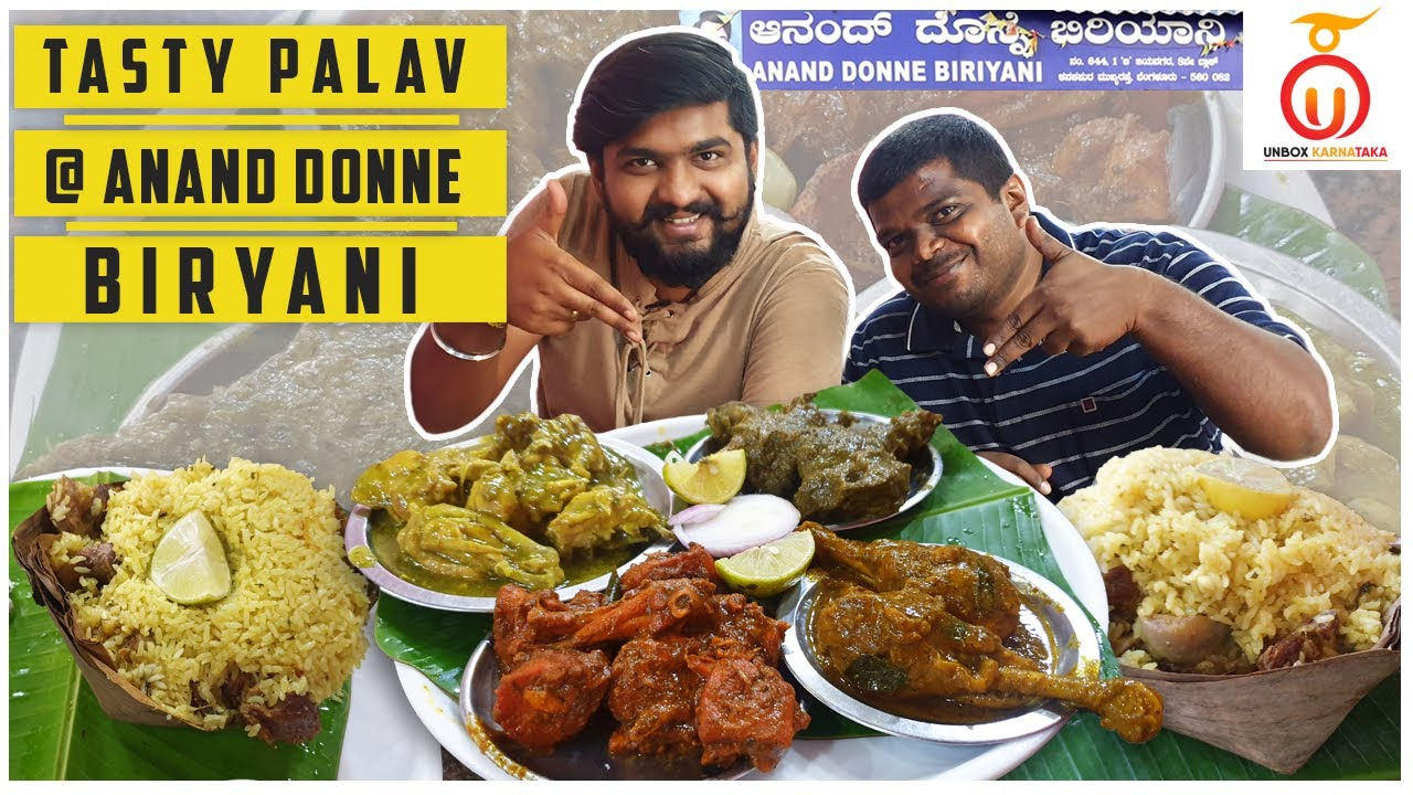 Anand Donne Biryani near Banashankari | Tastiest Palav | Unbox Karnataka | Kannada Food Review