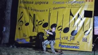 фестиваль авторской  песни Островок барды 2016 Запорожье  остров Хортица ч8 Про борьбу индейцев  #sm