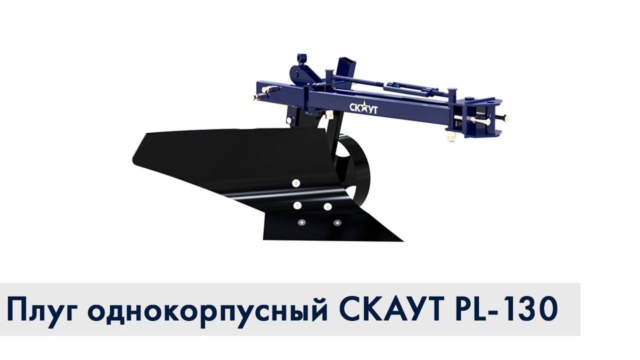 Плуг однокорпусный навесной СКАУТ PL-130