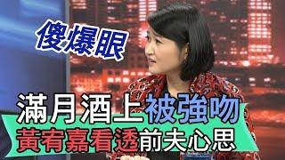 【精華版】滿月酒上被強吻 黃宥嘉驚呆看透前夫心思