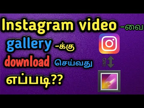 How to download instagram videos in tamil | instagram video download | instagram reel video download