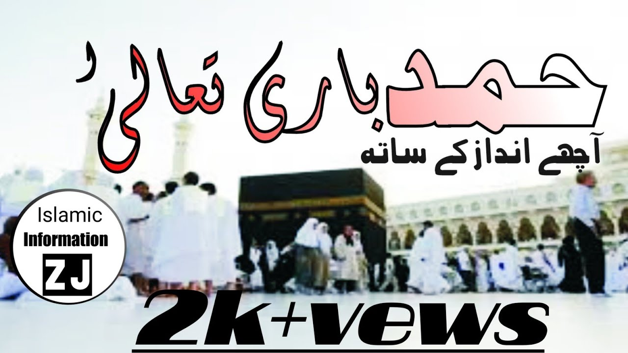 Hamd-e-Bari Tala  YT videos ZJ - YouTube
