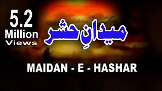 """मैदान-ए-हशसर"" Maidan-E-Hashsar New || Taqreer || Sonic Enterprises || Islamic Devotional"
