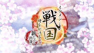 2018年3月22日発売予定 PlayStation®Vita「イケメン戦国◇時をかける恋 ...