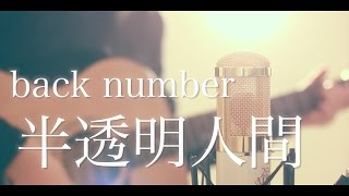 半透明人間 / back number (cover)