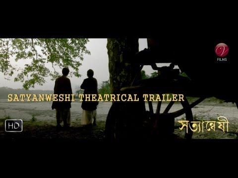 Satyanweshi | Official Trailer | Sujoy Ghosh | Aninda | Indraniel | Arpita | Rituparno Ghosh | SVF