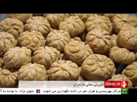 Iran Sari city, Traditional sweet candy شيريني سنتي شهر ساري ايران