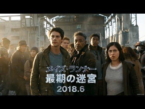 映画『メイズ・ランナー:最期の迷宮』予告A