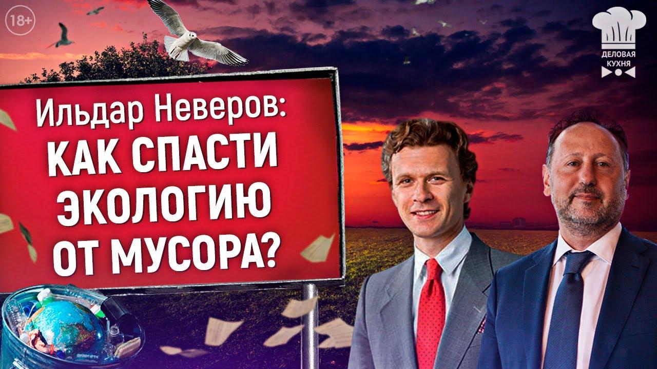 Как спасти экологию? Ильдар Неверов. Социальный эксперимент.