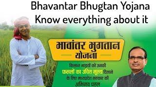 Bhavantar Bhugtan Yojana, How MP Government's Price Differential Scheme works? Current Affairs 2019