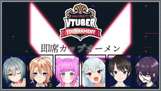 VALORANT大会 #VVTT 予選「即席カップオーメン」ハクヤ視点 / Hakuya LIVE STREAM