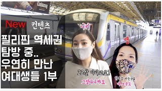 필리핀 전철 여행중 우연히 만난 순수하고 예쁜 여대생들…