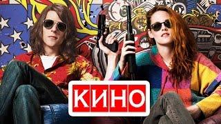 Ультраамериканцы (2015) фильм Kinobzor