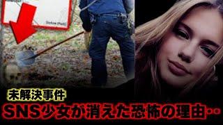 【未解決事件】SNSで人気の少女が失踪‥カメラに映った車が事件解決に‥