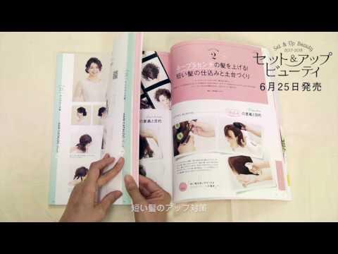 「Set&Up Beauty 2017-2018」が発売!