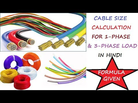 How to calculate cable size in hindi ||Motor current calculation|| Youtube SEO 2017|| thumbnail