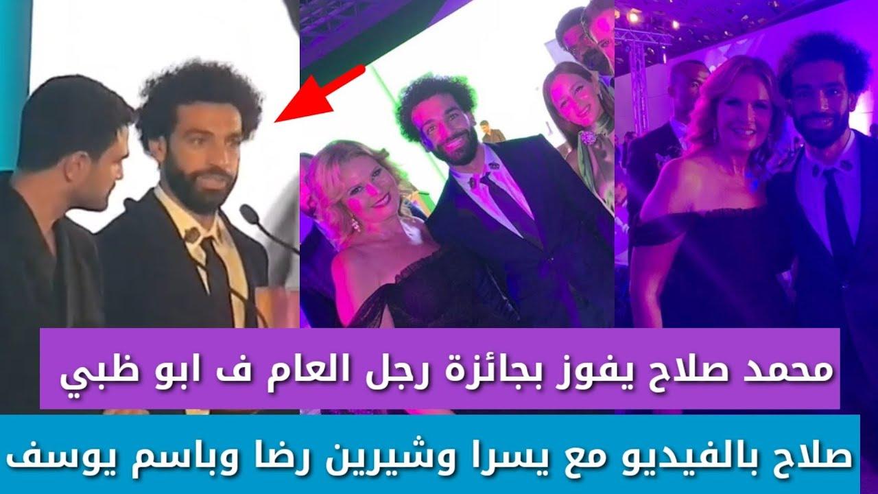 محمد صلاح يفوز بجائزة رجل العام ف ابوظبي ويتصور مع يسرا وشيرين رضا وباسم يوسف