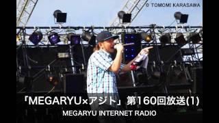 MEGARYUのインターネットラジオ(毎週月曜日更新) メッセージはコチラか...