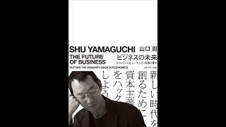 ビジネスの未来 エコノミーにヒューマニティを取り戻す 山口周【読書メモ】