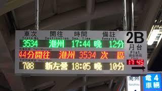 2019.12.19 南州站2B月台列車資訊顯示器(區間3534次)