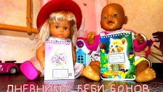 Беби Борн Лиза и не Беби Бон Катя, ведем своим куклам дневники. Детское видео о куклах.0+