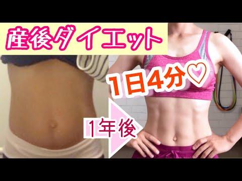 【産後ダイエット】1日4分⭐︎育児の合間に脂肪燃焼しちゃおう!!