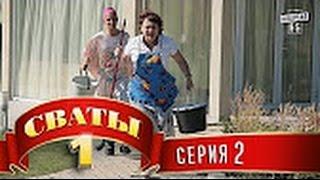 Сериал   Сваты [1 сезон 2 серия]