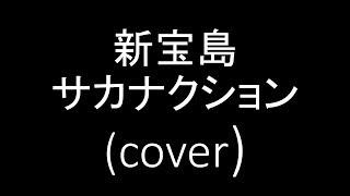 サカナクションさんの新宝島を歌いました ☆twitter https://twitter.com...