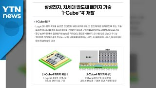 [기업] 삼성전자, 차세대 반도체 패키지 기술 개발 /…