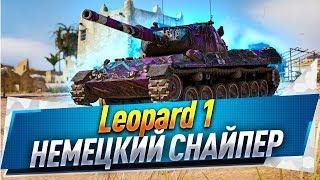 Leopard 1 ● Немецкий снайпер