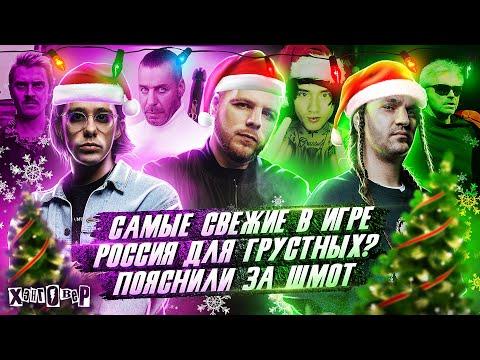 🎄Капранов (АУТКАСТ), Борисов (WILDWAYS), Женк (##### / 5diez) о главном! Новогодний выпуск!🥂