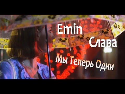 Emin & Слава - Мы Теперь Одни.New.2018.