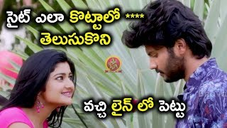 సైట్ ఎలా కొట్టాలో తెలుసుకొని వచ్చి లైన్ లో పెట్టు Latest Telugu Movie Scenes