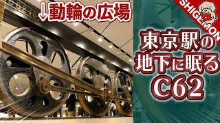 東京駅の地下にあるC62形蒸気機関車の動輪 / 動輪の広場【SHIGEMON】