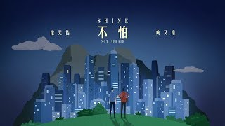 Shine - 不怕 (official Lyric Video)