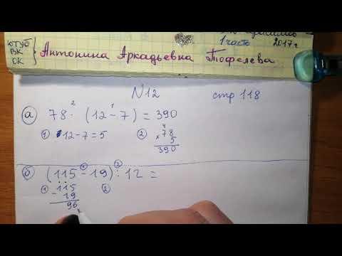 №12 стр 118 Ошибка в (г) Математика 5 класс 1 часть Герасимов 2017 гдз числовые выражения