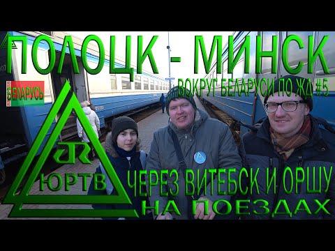 Из Полоцка в Минск на поездах через Витебск и Оршу. Вокруг Беларуси по ЖД #5. ЮРТВ 2019 #349