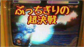 【メダルゲーム】ドラゴンボールZ ぶっちぎりの超決戦!【JAPAN ARCADE】
