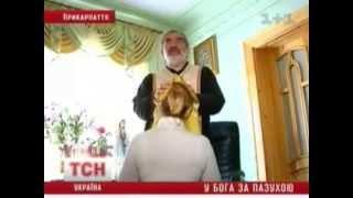 отець Іван лікує копієм і молитвою