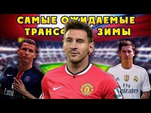ТОП 10 ТРАНСФЕРОВ