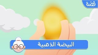 البيضة الذهبية  - قصص اطفال قبل النوم - حكايات اطفال بالعربية
