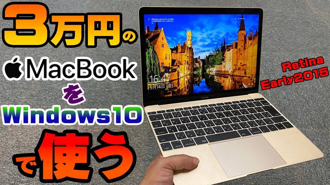 3万円のMacBookをヤフオクで買ってWindowsで使ってみたらカッコよ過ぎて感動! 会議やリモートに最適なコスパ最強PC! Retina Early2015 A1534 12インチ