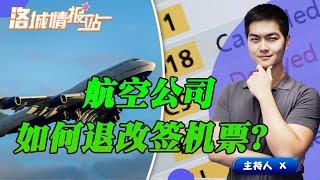 航空公司如何退改签机票?洛城情报站  第79期 Jan 31,2020