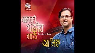 Akaki Govir Rate by Mamun