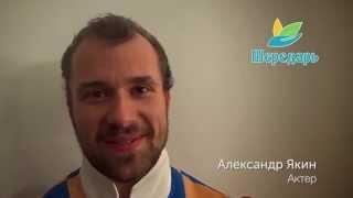 Актор Олександр Якін - Думки ''Великих'' для БФ ''Шередарь''