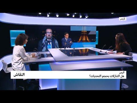 اليمن: هل التنازلات بحجم التحديات؟  - نشر قبل 21 دقيقة